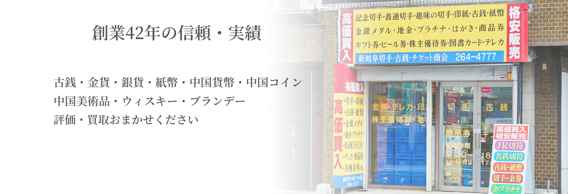 創業41年の日本貨幣商協同組合加盟店による古銭・金貨・ウイスキー・ブランデーの高価買取